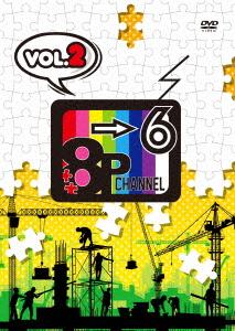 3,888円 「8P channel 6」Vol.2