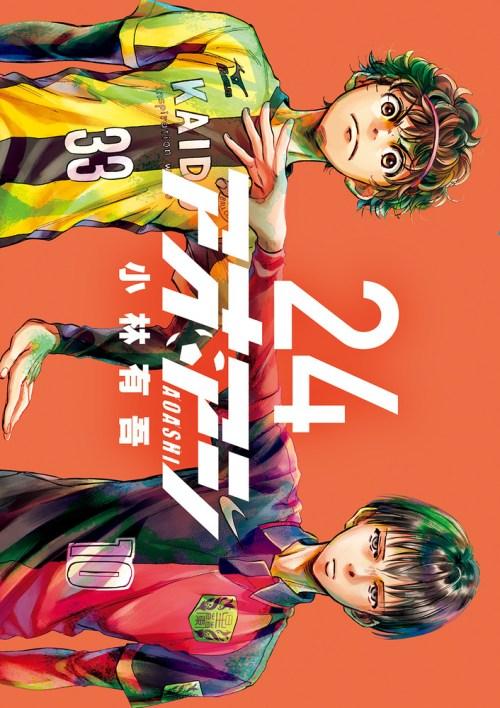 アオアシ(24) (ビッグ コミックス) [ 小林 有吾 ]
