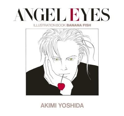 ANGEL EYES 復刻版 イラストブックBANANA FISH/ANGEL EYES (原画集・イラストブック) [ 吉田 秋生 ]