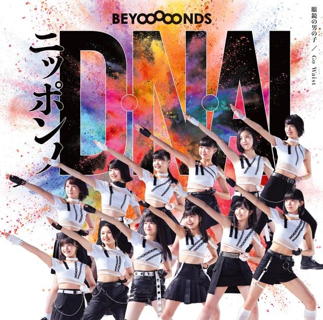 BEYOOOOONDS 眼鏡の男の子/ニッポンノD・N・A!/Go Waist (初回限定盤B CD+DVD)