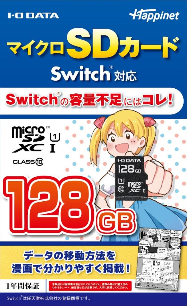 Nintendo Switch マイクロSDカード Switch対応 128GB