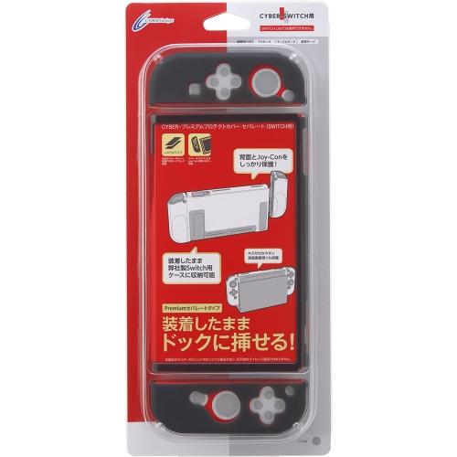 Nintendo Switch 【ドック併用可能、前面・背面カバー】 CYBER ・ プレミアムプロテクトカバー セパレート ( SWITCH 用) クリアグレー
