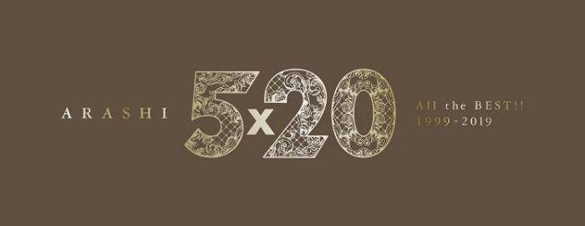 嵐 【発売日以降お届け(8月中旬以降発送)】5×20 All the BEST!! 1999-2019 (初回盤1 4CD+DVD-A)