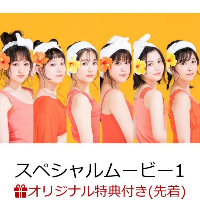 PiXMiX 【楽天ブックス限定先着特典】君がいたから (CD+DVD) (スペシャルムービー1)