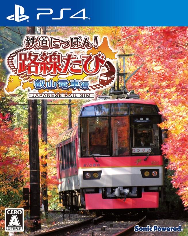 PS4 鉄道にっぽん!路線たび 叡山電車編