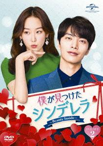 イ・ミンギ, ソ・ヒョンジン 僕が見つけたシンデレラ〜Beauty Inside〜 DVD SET2