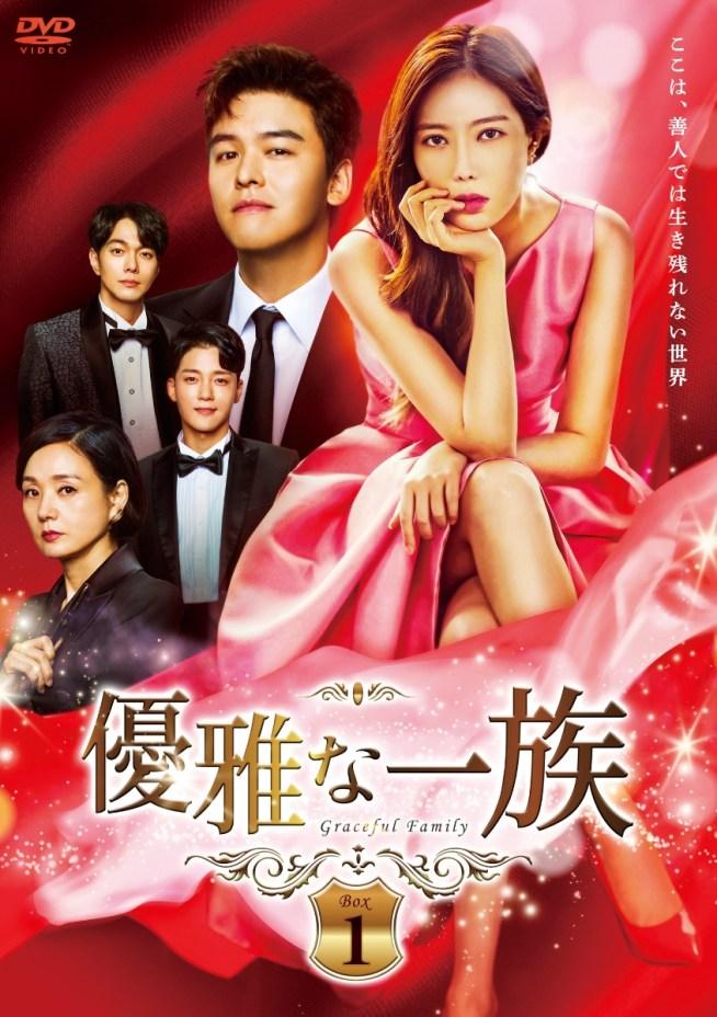 イム・スヒャン, イ・ジャンウ 優雅な一族 DVD-BOX1