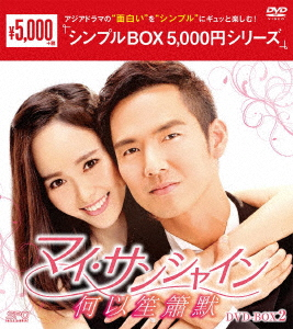 マイ・サンシャイン~何以笙簫默~ DVD-BOX2 ウォレス・チョン[鍾漢良], ティファニー・タン