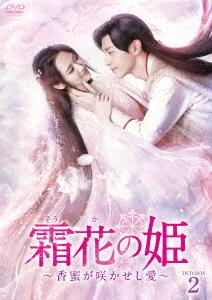 ダン・ルン[トウ倫], ヤン・ズー[楊紫] 霜花の姫~香蜜が咲かせし愛~ DVD-BOX2