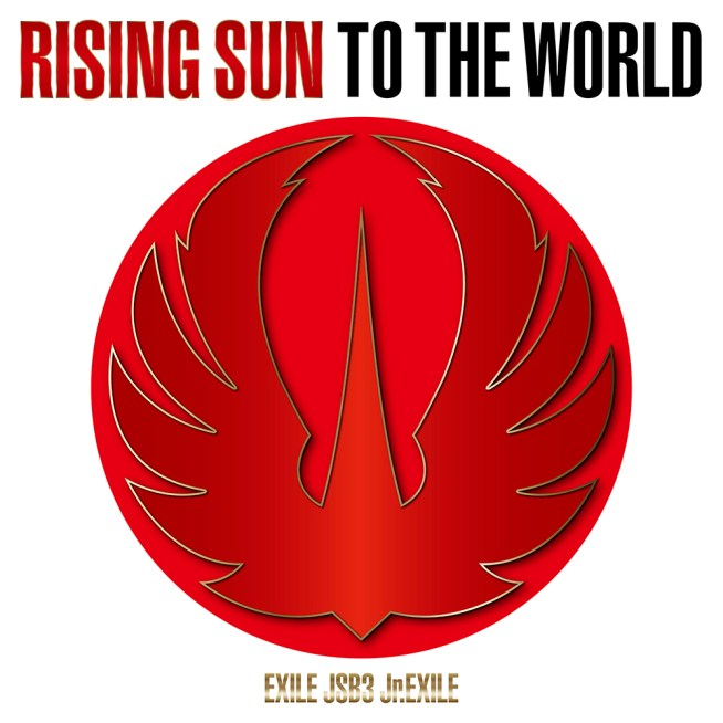 EXILE TRIBE RISING SUN TO THE WORLD (CD+DVD+スマプラ)
