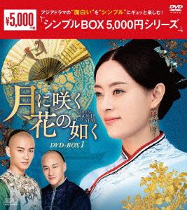 スン・リー[孫儷], チェン・シャオ 月に咲く花の如く DVD-BOX1