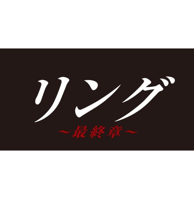 柳葉敏郎, 長瀬智也 リング~最終章~ DVD BOX