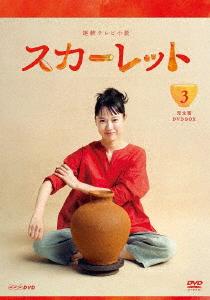 戸田恵梨香, 富田靖子 連続テレビ小説 スカーレット 完全版 DVD BOX3