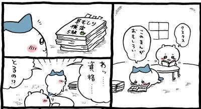 ちいかわ なんか小さくてかわいいやつ(2) (ワイドKC) [ ナガノ ]