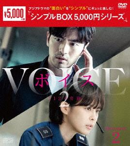 イ・ジヌク, イ・ハナ ボイス2〜112の奇跡〜 DVD-BOX2