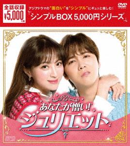 イ・ホンギ, チェ・ウン あなたが憎い!ジュリエット DVD-BOX