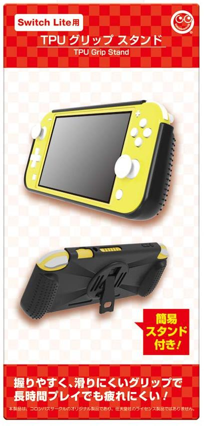 Nintendo Switch Lite 【Switch Lite用】 TPUグリップスタンド