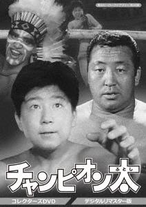 チャンピオン太 コレクターズDVD <デジタルリマスター版> 遠藤恵一, 力道山