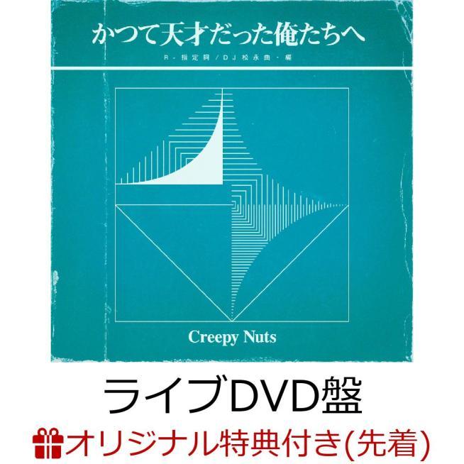 Creepy Nuts 【楽天ブックス限定先着特典】かつて天才だった俺たちへ (ライブDVD盤 CD+DVD) (アクリルキーホルダー)