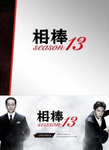 水谷豊, 成宮寛貴 相棒 season 13 DVD-BOX 2