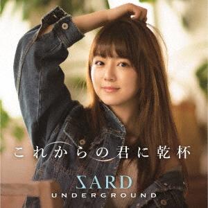 SARD UNDERGROUND 【楽天ブックス限定先着特典】これからの君に乾杯 (4連しおり)