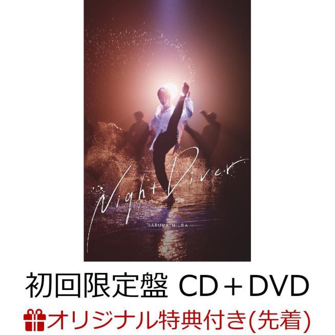 三浦春馬 【9月2日(水)以降の発送】【楽天ブックス限定先着特典】Night Diver (初回限定盤 CD+DVD) (アクリルキーホルダー)