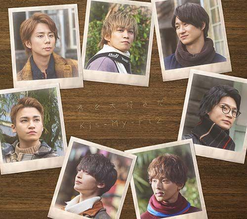 Kis-My-Ft2 君を大好きだ (初回盤 CD+DVD)