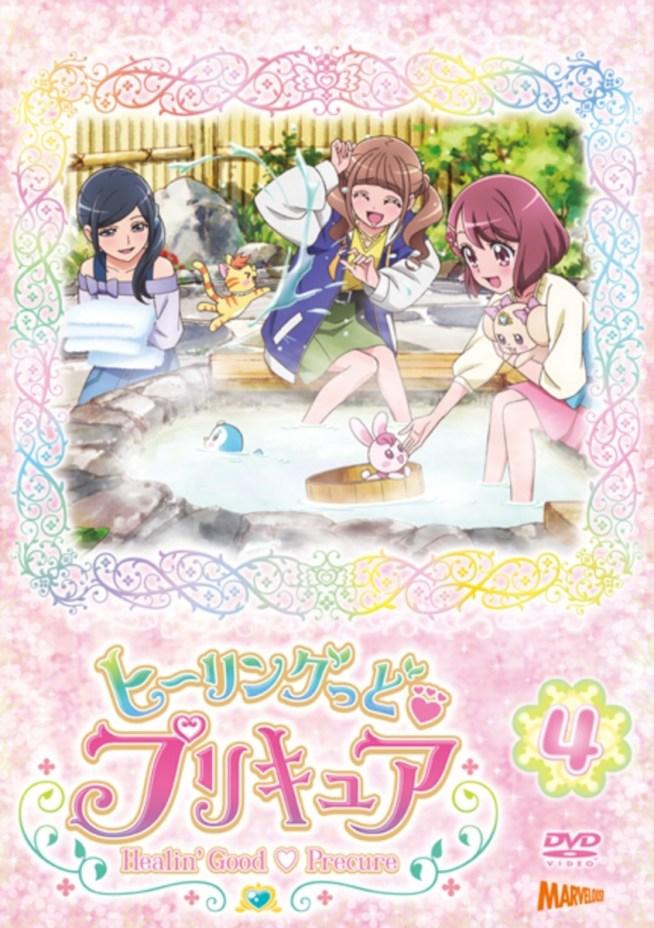 3,218円 ヒーリングっど□プリキュア vol.4