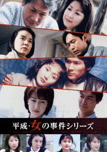 イム・スジョン, イ・ダヒ 平成・女の事件シリーズ コレクターズDVD