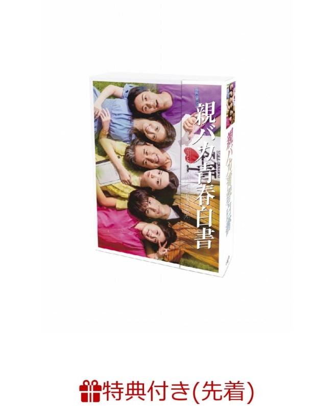 ムロツヨシ, 永野芽郁 【先着特典】親バカ青春白書 DVD-BOX(ブロマイドセット(7枚組))
