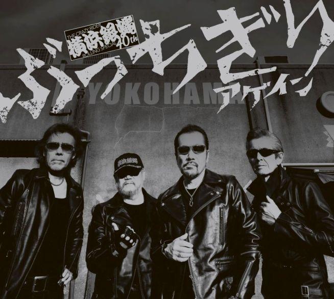 横浜銀蝿40th ぶっちぎりアゲイン【初回限定:路薫´狼琉盤】 (2CD+DVD)