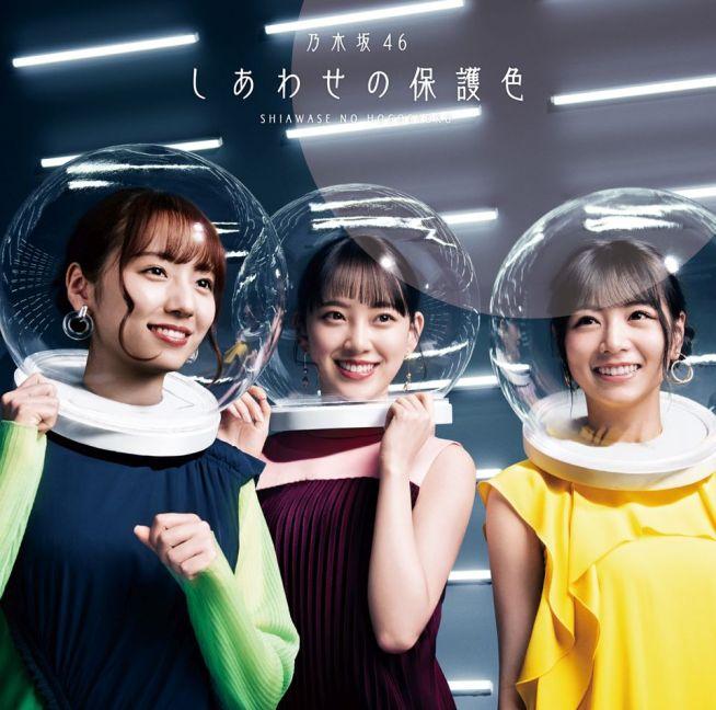 乃木坂46 しあわせの保護色 (初回仕様限定盤 CD+Blu-ray Type-D)