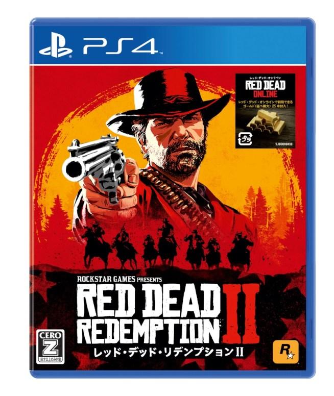 PS4 レッド・デッド・リデンプション2 新価格版