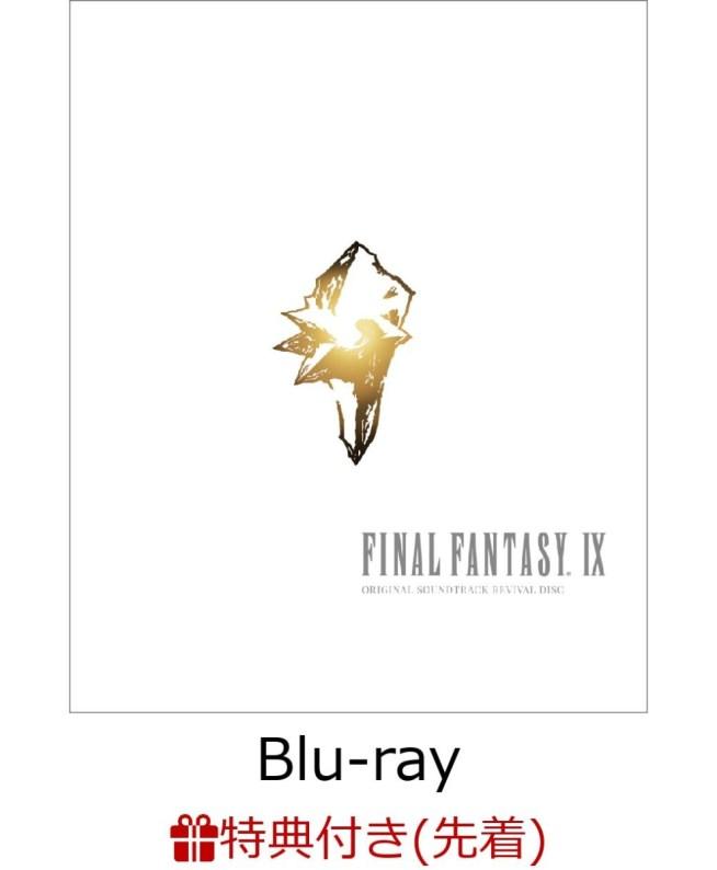 4,950円 【先着特典】FINAL FANTASY IX Original Soundtrack Revival Disc(映像付サントラ/Blu-ray Disc Music) (ポストカード)【Blu-ray】