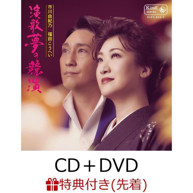 市川由紀乃 福田こうへい 【先着特典】演歌 夢の競演 (CD+DVD) (A5クリアファイルサイズ)