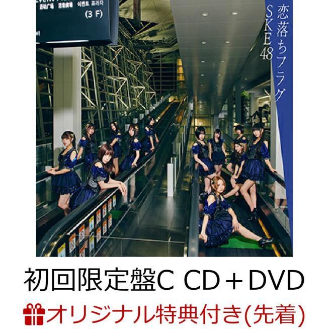 SKE48 【楽天ブックス限定先着特典】恋落ちフラグ (初回限定盤C CD+DVD)(オリジナル柄生写真(井上瑠夏、江籠裕奈))