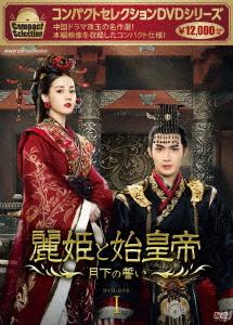 ディリラバ[迪麗熱巴], チャン・ビンビン[張彬彬] コンパクトセレクション 麗姫と始皇帝 ~月下の誓い~ DVD-BOX1