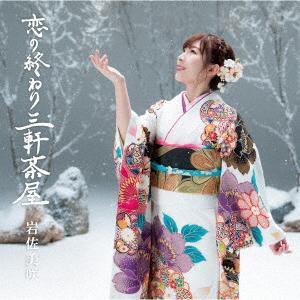 岩佐美咲 恋の終わり三軒茶屋 (初回限定盤 CD+DVD)
