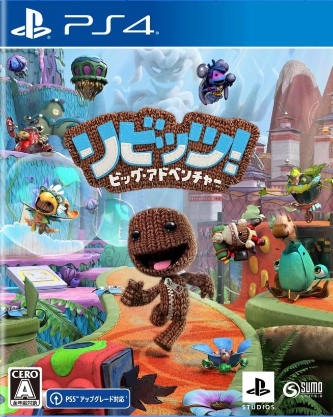 PS4 リビッツ!ビッグ・アドベンチャー PS4版