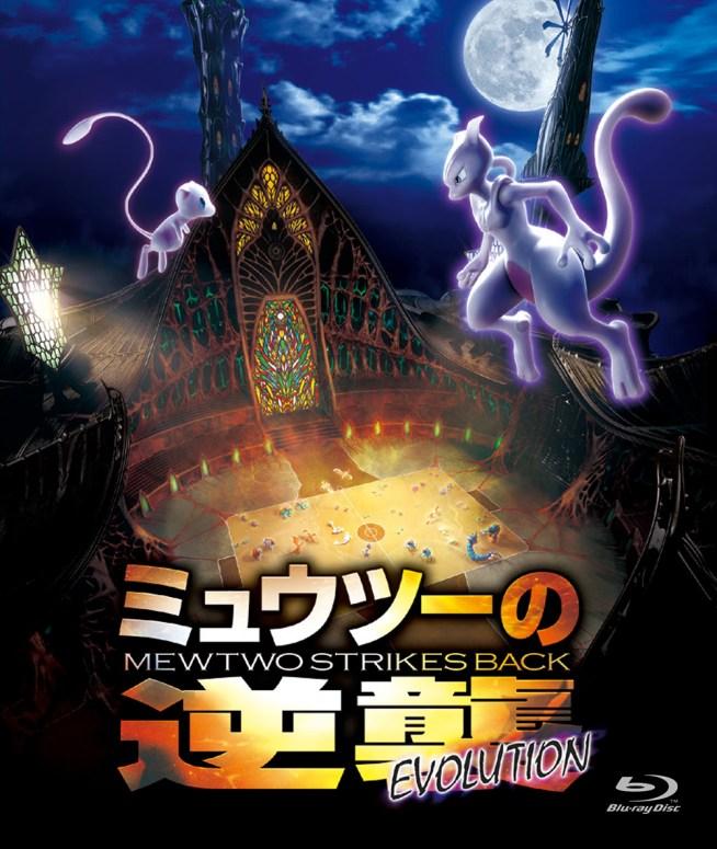 4,217円 ミュウツーの逆襲 EVOLUTION【Blu-ray】