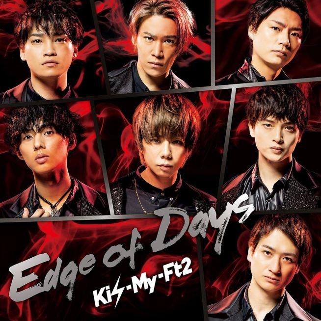 Kis-My-Ft2 Edge of Days (初回盤A CD+DVD)