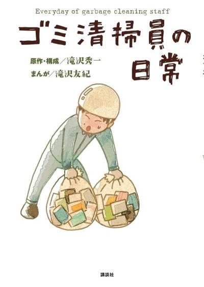 ゴミ清掃員の日常 [ 滝沢 秀一 ]
