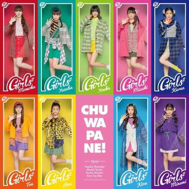 Girls2 【楽天ブックス限定先着特典】チュワパネ!(ステッカー)