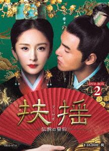 ヤン・ミー[楊冪], イーサン・ルアン[阮經天] 扶揺(フーヤオ)~伝説の皇后~ DVD-BOX2
