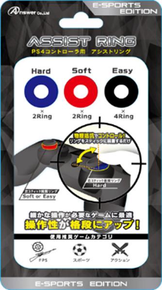 PS4 PS4コントローラ用 FPSアシストリング(レッド&ブルー)