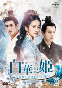 チャン・シュエイン[張雪迎], アーリフ・リー[李治廷] 白華の姫〜失われた記憶と3つの愛〜 DVD-SET2