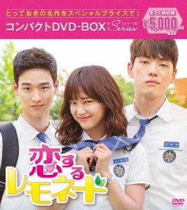 キム・セジョン, キム・ジョンヒョン 恋するレモネード コンパクトDVD-BOX<スペシャルプライス版>