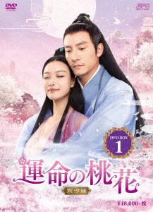 チャン・チェン, ニー・ニー 運命の桃花〜宸汐縁〜 DVD-BOX1