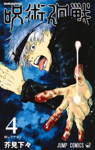 呪術廻戦 4 (ジャンプコミックス) [ 芥見 下々 ]