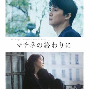 (オリジナル・サウンドトラック) 映画「マチネの終わりに」オリジナル・サウンドトラック
